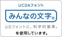 UCDAフォント みんなの文字を使用しています